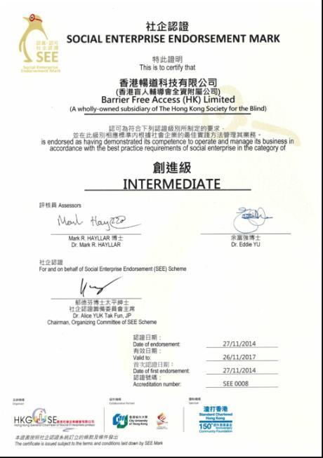 香港暢道科技有限公司獲得創進級社企認證