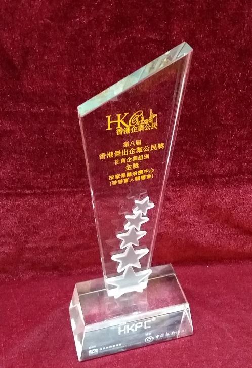 香港傑出企業公民獎