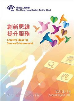 Annual Report and Financial Report - HKSB - The Hong Kong Society