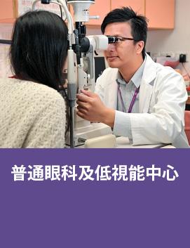 普通眼科及低視能中心