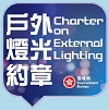 Charter on External Lighting