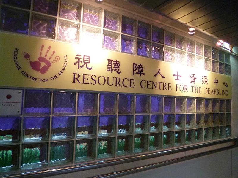 視聽障人士資源中心