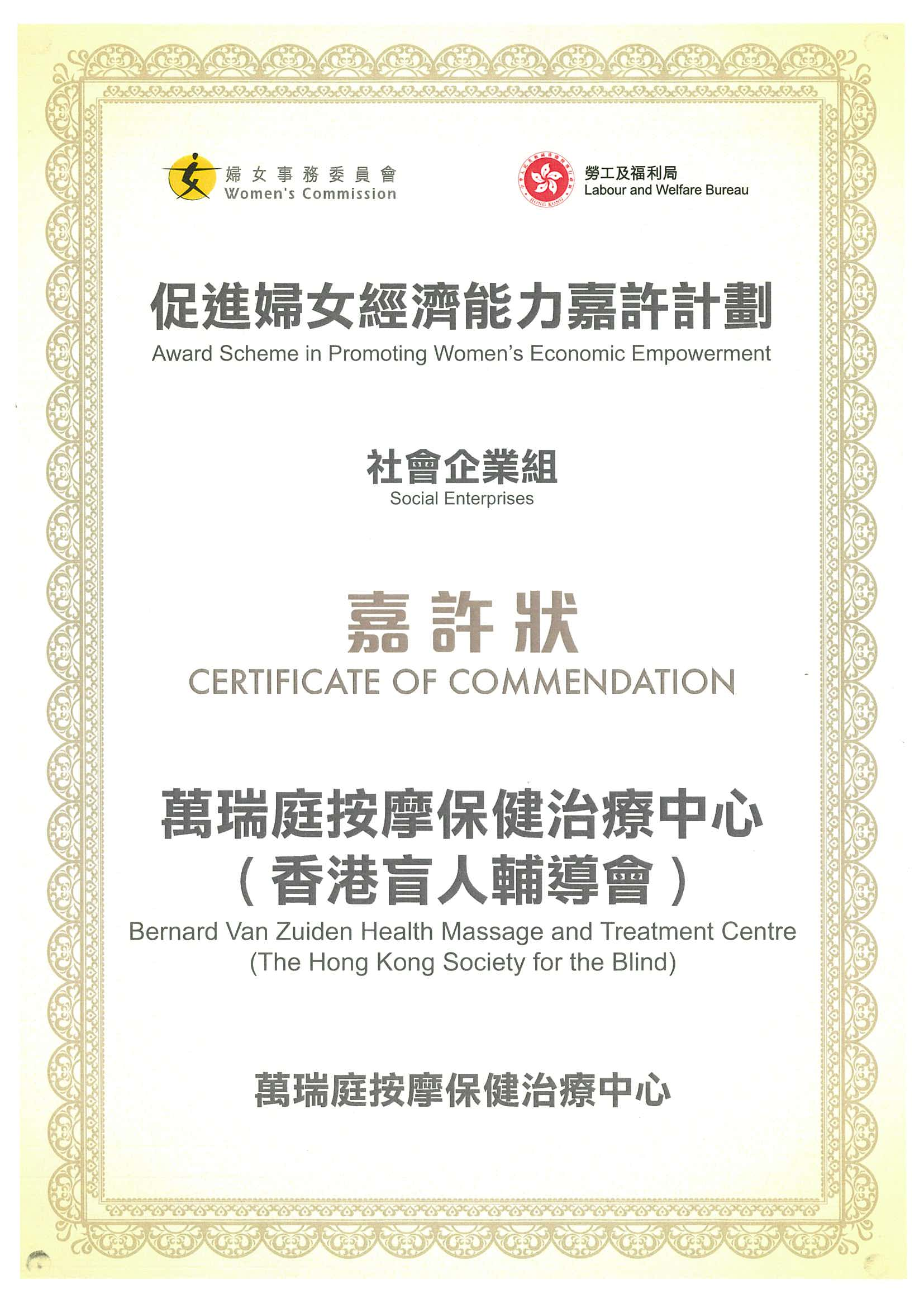Health Massage And Treatment Centres Hksb The Hong Kong Society