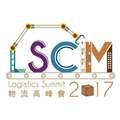 2017 LSCM 物流高峰會
