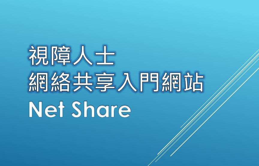 視障人士網絡共享入門網站