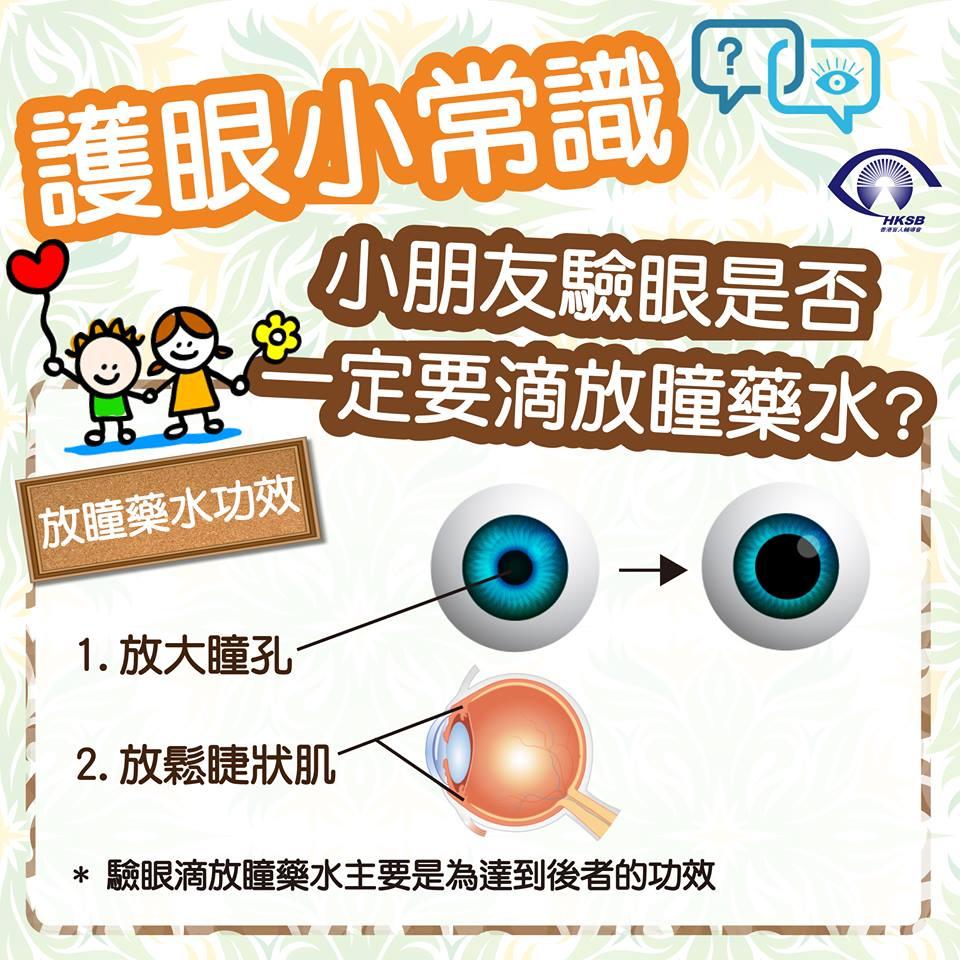 小朋友驗眼是否一定要滴放瞳藥水?