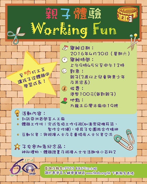 working fun poster